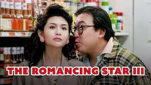 The Romancing Star III