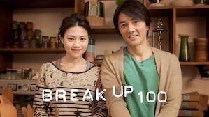 Break Up 100